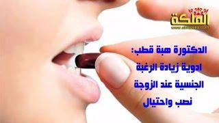 getlinkyoutube.com-الدكتورة هبة قطب - ادوية زيادة الرغبة والشهوة الجنسية عند الزوجة نصب واحتيال