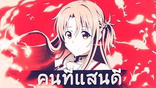 getlinkyoutube.com-AMV-คนที่เเสนดี-sword art online