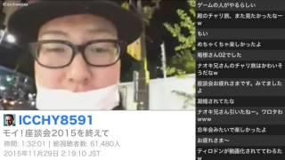 getlinkyoutube.com-【石川典行】座談会2015を終えて【ツイキャス】
