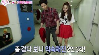 getlinkyoutube.com-We Got Married, Jong-hyun, Yoo-ra (6) #06, 홍종현-유라(6) 20140712
