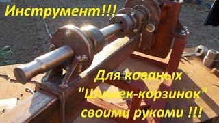 getlinkyoutube.com-Как собрать станок для изготовления (шишки-корзинки) своими руками !!!