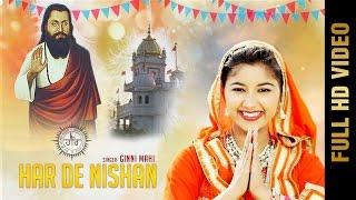 getlinkyoutube.com-HAR DE NISHAN (Full Video)    GINNI MAHI    New Punjabi Songs 2017    AMAR AUDIO