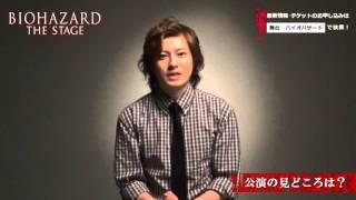 BIOHAZARD THE STAGEキャストコメント/ 木村 敦