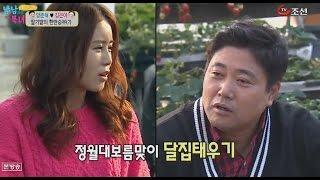 getlinkyoutube.com-TV조선 애정통일 남남북녀 E39 Part (3/3)