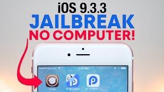 getlinkyoutube.com-How To Jailbreak iOS 9.3.3 NO Computer!