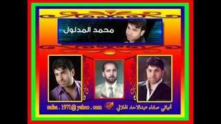 getlinkyoutube.com-محمد المدلول اغنية لو هيه لو ما اريد ـ اغنية قديمة