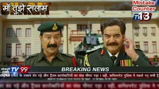 Maa Tujhe Salaam   (36 Mistake)   Pawan Singh , Akshara Singh , Madhu Sharma   Bhojpuri Movie