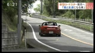 getlinkyoutube.com-20150520 マツダ 新型ロードスター