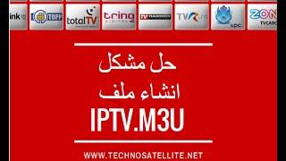 طريقة حل مشكل إنشاء ملف IPTV.m3u لبرنامج VLC واجهزة ENIGMA 2