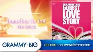 getlinkyoutube.com-รวม 50 เพลงรักจากละคร - MP3 50 best love story
