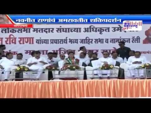 Navneet rana and Ajit pawar in amravati