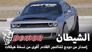 "getlinkyoutube.com-دودج تشالنجر 2018 اصدار ديمون ""الشيطان"" Dodge Challenger Demon"