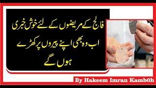 Treatment Of Falij Falij Ka Ilaj Blood Pressure Falij Ki Alamat In Urdu