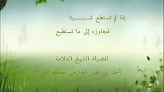 getlinkyoutube.com-( إذا لم تستطع شيئا ... فجاوزه إلى ما تستطيع )  لفضيلة الشيخ العلامة أحمد بن عمر الحازمي حفظه الله