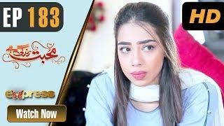 Pakistani Drama | Mohabbat Zindagi Hai - Episode 183 | Express Entertainment Dramas | Madiha