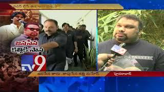 Pawan Kalyan's Jana Sena is Kapu Sena || Kathi Mahesh - TV9