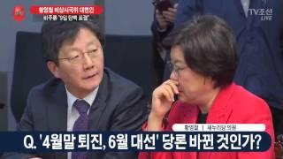 getlinkyoutube.com-與 비주류, '탄핵 가결'에 힘 모으나? [긴급진단]
