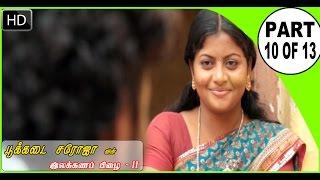 Tamil Cinema | Pookadai Saroja | Ilakkana Pizhai II | Part-10
