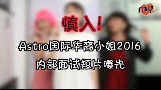 getlinkyoutube.com-不慎流出的《Astro 国际华裔小姐竞选2016》内部面试短片?