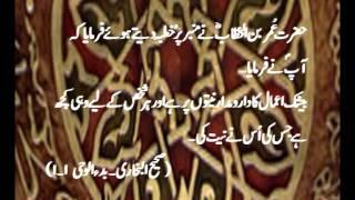 Hadith - Amal Ka Daromadar.avi width=