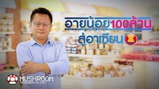 getlinkyoutube.com-อายุน้อยร้อยล้าน ธุรกิจบ้านขนมคุณภัทรา
