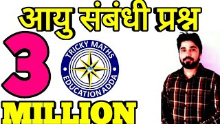 आयु संबंधी शार्ट ट्रिक्स||Age Based Problems In Hindi ||Railway Loco pilot D Tricky Maths|| Ak Sir||