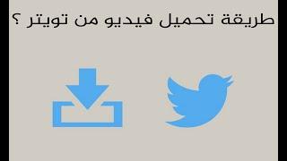 getlinkyoutube.com-طريقة تحميل الفيديو من تويتر للاندرويد | برنامج تحميل الفيديو من تويتر 2016