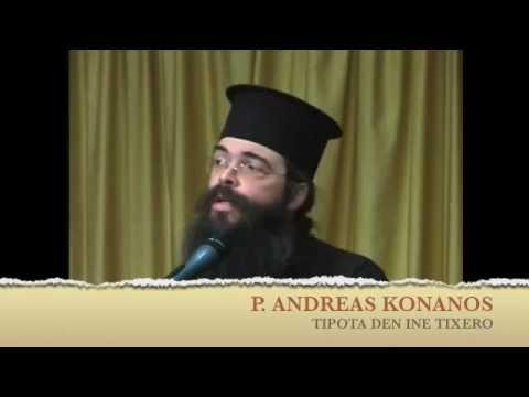 P. ANDREAS KONANOS - TIPOTA DEN INE TIXAIO PART 3/4 π. Ανδρέα Κονάνου