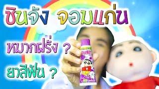 getlinkyoutube.com-ชินจังจอมแก่น ตอน หมากฝรั่ง หรือว่ายาสีฟัน กันแน่นะ ? กับพี่เฟิร์น 108Life