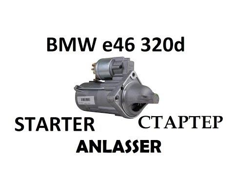 BMW E46 Starter Problem SOLVED - PART2/2 - Проблема с стартером РЕШЕНA