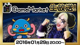 getlinkyoutube.com-#1【生放送】祝☆金8!「ゲー夢Night」はじめます~!!!ゴー☆ジャス動画出演者も続々登場!【GameMarketのゲーム実況】