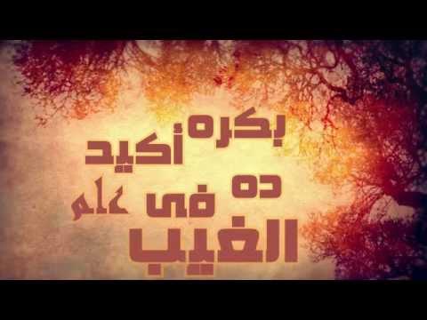 شريف رشدى هاحب واعيش 2014