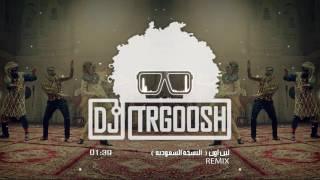 getlinkyoutube.com-لين أون .. ريمكس ( النسخه السعوديه ) دي جي طرقوش   Lean On .. Remix (Saudi Version) By DJTRGOOSH