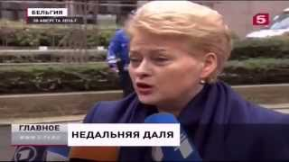 getlinkyoutube.com-«Личное дело»  Д.Грибаускайте
