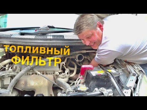 Замена топливного фильтра на Toyota nadia