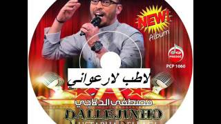 getlinkyoutube.com-mustapha dellagi ya lan yalalan ya lalani 2016 مصطفى الدلاجي يالان يالالان يالالاني