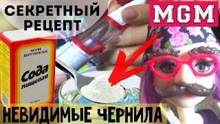 getlinkyoutube.com-Кукла-шпионка и КАК СДЕЛАТЬ НЕВИДИМЫЕ ЧЕРНИЛА! Project MC2 на русском