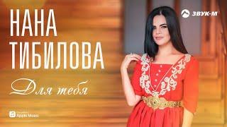 Нана Тибилова   Для тебя | Премьера песни 2017