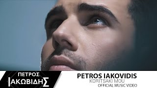 getlinkyoutube.com-Πέτρος Ιακωβίδης - Κοριτσάκι μου | Petros Iakovidis - Koritsaki mou (Official Music Video HD)