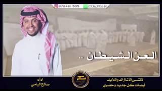 جديد صالح اليامي العن الشيطان شيله حماسيه 2017