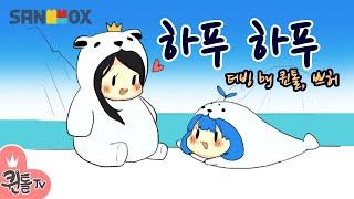 getlinkyoutube.com-쁘허랑 함께 ♥ [퀸톨] 하푸하푸 웹툰 더빙! feat 퀸톨, 쁘허