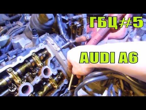 АУДИ AUDI A6 MAIER. ? Двигатель BDW 2.4 4F2 ? Снятие и установка ГБЦ #15 Ч.1