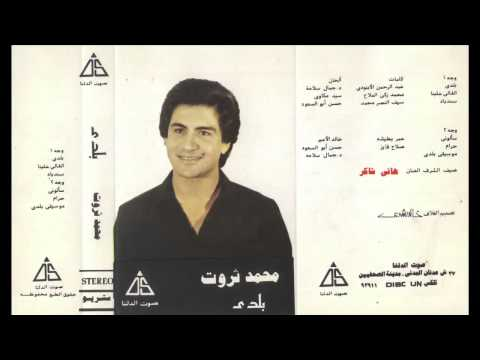Mohamed Tharwat -  Sa2alony / محمد ثروت - سألون