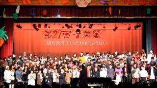 getlinkyoutube.com-「ヒトへ」 (歌詞付) 自由の森学園 2011音楽祭