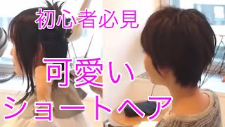 getlinkyoutube.com-ばっさり ヘアー カット ドライカット 可愛い 小顔ヘアー jikko yamada 渋谷 美容室 美容院 コントラストヘアー 青山通り