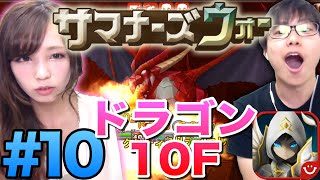 getlinkyoutube.com-【サマナーズウォー】#10 みなゆい先生のドラゴンダンジョン10階!