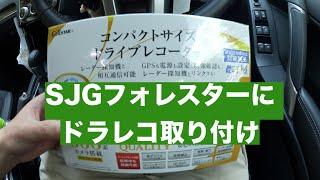getlinkyoutube.com-【ドラレコ設置】SJGフォレスターにセルスターのドラレコ取り付けました。