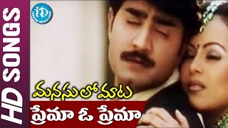 getlinkyoutube.com-Prema O Prema Video Song - Manasulo Maata Movie || Jagapathi Babu || Srikanth || Mahima Chaudhry