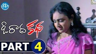 getlinkyoutube.com-O Radha Katha Full Movie Part 4 || Waheeda, Krishna Maruthi, Mallika || Aakumarthi Baburao