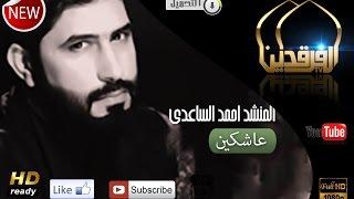 getlinkyoutube.com-المنشد احمد الساعدي عاشكين |  Ahmed Alsa3di 3asheken